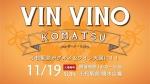 Vinvino Komatsu 2017 -収穫祭-