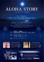 ALOHA STORY 花と香り vol.3