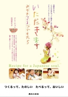 映画「いただきます」上映会と安武信吾さん講演会