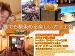 寂しがり屋・お暇な人是非★コーヒーお茶・トーストお替り自由13時から15時迄行っています楽しいカフェ会・新宿