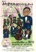 第5回みわ室内オーケストラコンサート