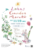 Lohas Garden Marche