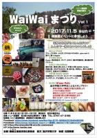 WaiWaiまつり Vol.1