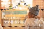 ★占い付きの婚活イベントin都城★