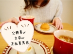 ★人気カフェでのディナー付き恋活【公務員or大卒or正社員男性】★