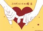 ★20代限定!!同年代PARTY★
