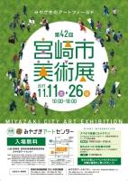 第42回 宮崎市美術展