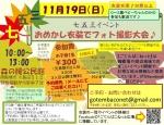 七五三イベント☆おめかし衣装でフォト撮影大会