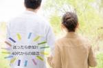 ★個室PARTY!!少人数で話しやすい♪【公務員or大卒or正社員男性編】★