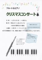 フルート&ピアノ クリスマスコンサート