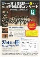 第2回避難訓練コンサート