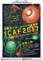 Animation Runs! vol.27《ICAF2017 姫路》
