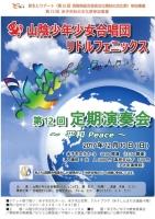 山陰少年少女合唱団 リトルフェニックス 第12回 定期演奏会