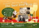 鈴木トオル e 秋人 Xmas Special Dinner & Live