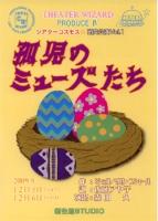 ★チケットプレゼントあり★ シアターコスモス 『孤児のミューズたち』
