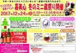 嘉美心 冬のミニ蔵祭り