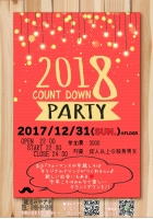 ★初開催!!COUNT DOWN PARTY2017▶▶2018★