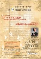 浦安シティオーケストラ 第50回記念定期演奏会