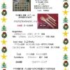 【12/17】ベルパルレ川東マルシェのイメージ