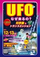 広島★トランスミッション&UFO科学展