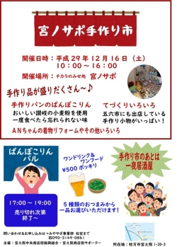 10:00~16:00 宮ノサポ手作り市