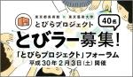 東京都美術館×東京藝術大学「とびらプロジェクト」フォーラム 「アート・コミュニケータ奮闘記 ーうまくいったり、いかなかったり」