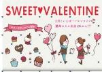 ★バレンタイン企画!!川南町を盛り上げる男性と出会える♪SWEET♥VALENTINE★