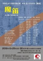 すみだオペラ モーツァルト「魔笛」(4/29)