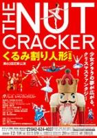 バレエ シャンブルウエスト 第60回定期公演 「くるみ割り人形」(全幕)