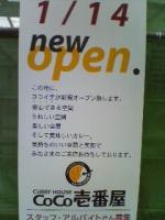 2010年1月 カレーハウスCoCo壱番屋 オープン