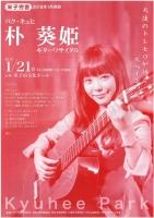 米子労音 2018年1月例会『朴・葵姫 ギターリサイタル』