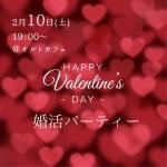 ★バレンタイン婚活パーティー@オルトカフェ★