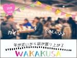 ★宮崎市若草通内で恋フェス!!20~34歳限定★