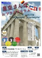 星空さんぽinプラネタリウム オリンピックをめぐる旅