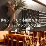 ドリームマップランチ会【作ろう私の応援団】