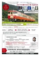 おかやま備中杜氏の郷 地酒列車