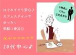 ★婚活カフェParty【公務員or大卒or正社員男性編】★