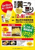 第10回黄ニラ祭りin岡山市場