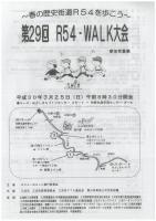 第29回R54-WALK大会