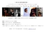 クラシック×シャンソン ライブ at ギャラリー栂
