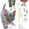 【西尾】人と自然の仲良し文化祭「39(さく)の市」のイメージ