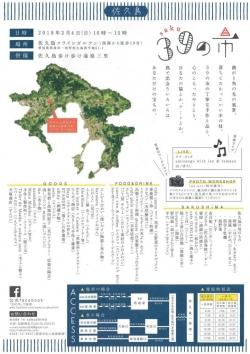 【西尾】人と自然の仲良し文化祭「39(さく)の市」
