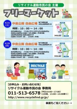 フリーマーケット in 中島公園 4/21(土)