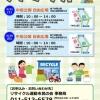 フリーマーケット in 中島公園 4/21(土)のイメージ