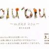 【西尾】Olu Olu vol.5 ~maka hou~ 新たなる出発のイメージ