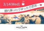 ★人気caféでの夜カフェ恋活【公務員or大卒or正社員男性】★