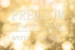 ★PREMIUMディナー恋活★