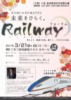 NOMI∞KOMATSU未来をひらく。Railwayフォーラム