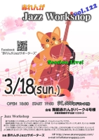 赤れんがJazzWorkshop vol.122