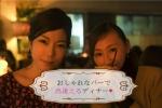 4月7日(土)35PLUSディナー恋活